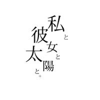 Watashi_kanojyo2